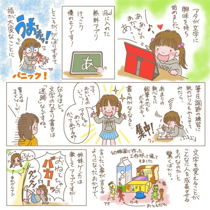 vol.8_hattatushogai_kotoba