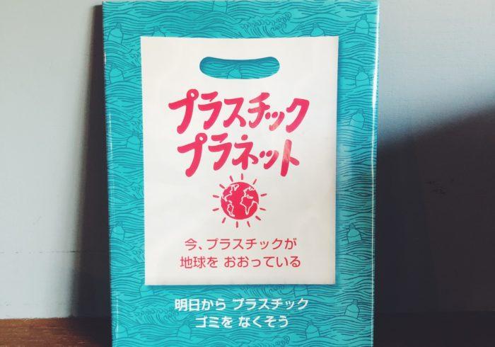 新型コロナ、長い休みに学ぶこと。今こそ読みたい絵本3冊【親子ではじめる、エシカル暮らし・9】