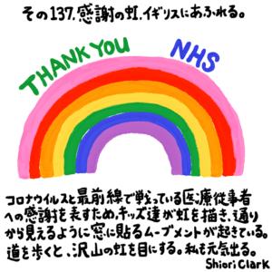 <span>ロンドン子育てDiary</span> 感謝の虹、イギリスにあふれる。
