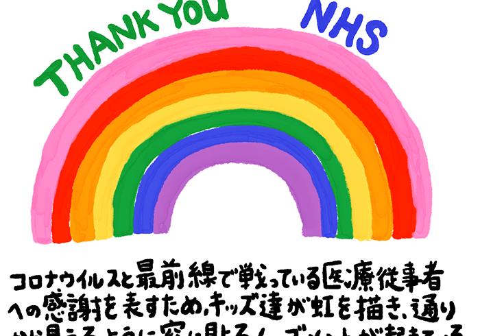 感謝の虹、イギリスにあふれる。