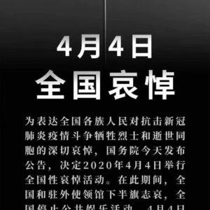 中国でのコロナは終息……?