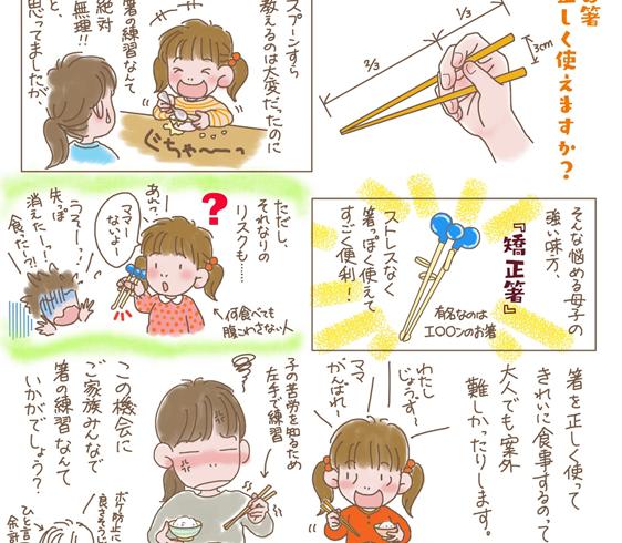 お箸の練習。矯正箸は便利だけど落とし穴もいっぱい