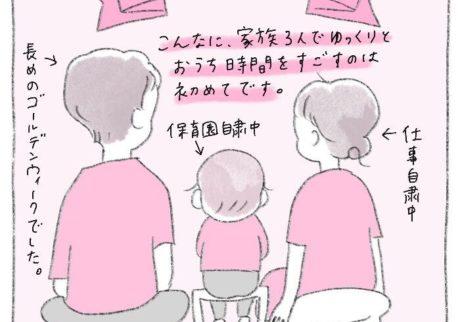 おうち時間も規則正しい、息子ほにゅ。【新米ママ つぶみとほにゅの「育児発見!日記」】