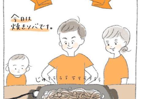 息子ほにゅ、はじめての焼きソバ【新米ママ つぶみとほにゅの「育児発見!日記」】
