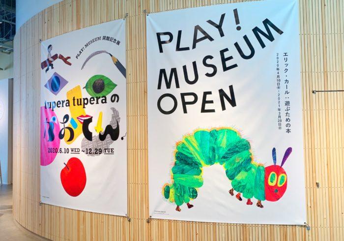 雨でも大丈夫!子どもが絶対喜ぶ今話題のPLAY! MUSEUMへいってきました!