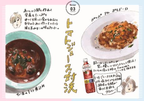 【横峰沙弥香の「ママレシピ VS パパレシピ」】トマトジュース対決!