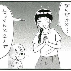 ママが夜にひとりで映画へ。5歳男児のかわいい反応!【俺と女とときどき兄貴・44】