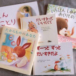 優しい気持ちになれる!愛することを学ぶのにおすすめな絵本5選