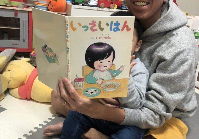 【チュートリアル福田の育児エッセイ・66】最近、絵本好きになった息子のお気に入りのタイトルとは?