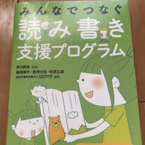 子供が楽しみながら育つ!おすすめの育児書「読み書き支援プログラム」