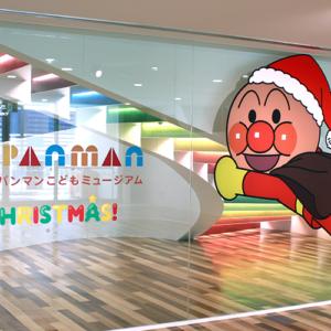 親子で楽しむクリスマス!2020年のおでかけスポット