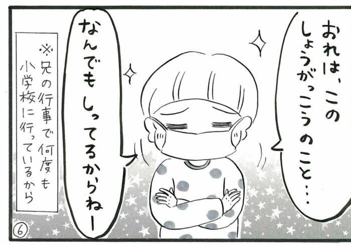 ドキドキ!俺サマ次男、コロナ禍での就学時健診【俺と女とときどき兄貴・52】