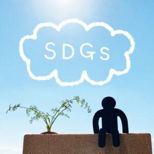 SDGsとは?17の目標や達成状況を子供でもわかるように解説