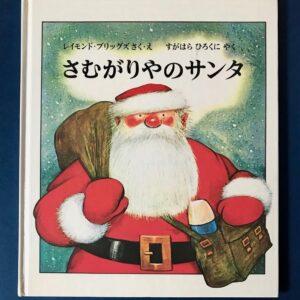 サンタクロースの謎に迫りたくなる小学生