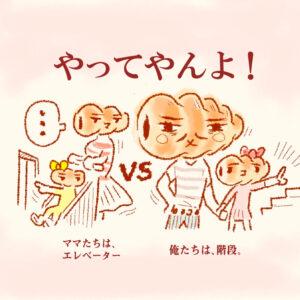 【俺はパパパン 第3話】家族でエレベータと階段に分かれて競争しよう、と長女のコパン。無事勝利を収めたパパパンチームだったが…?