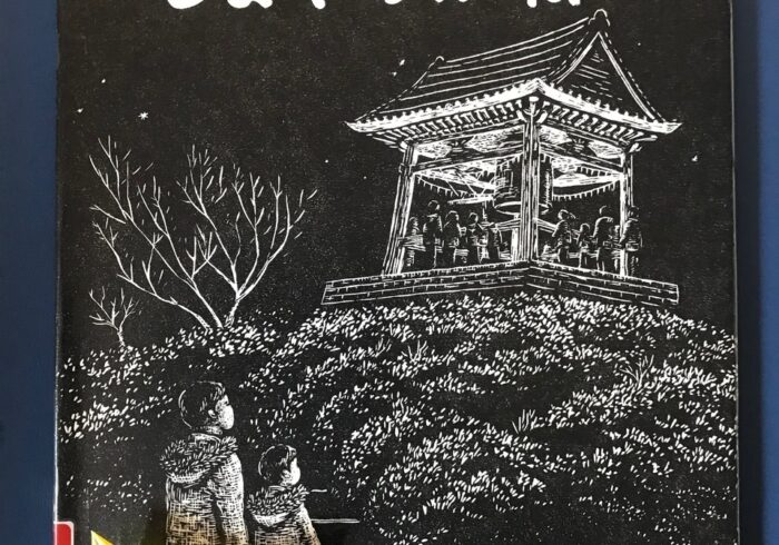 日本らしい年越しと大晦日の絵本