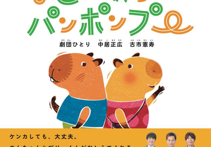 【今月のエンタメ】中居正広さんの番組から誕生した絵本『♪ピンポンパンポンプー』に注目