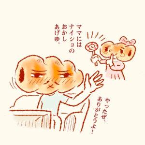 【俺はパパパン 第2話】長女コパンからママパンにナイショでおかしをもらったパパパン。二人だけの味を楽しむも…。