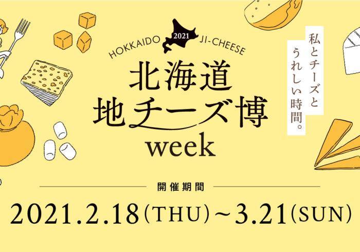 絶品チーズが集結する「北海道地チーズ博 week」が開催中