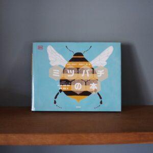 ミツバチにもらうもの【親子ではじめるエシカル暮らし・27】