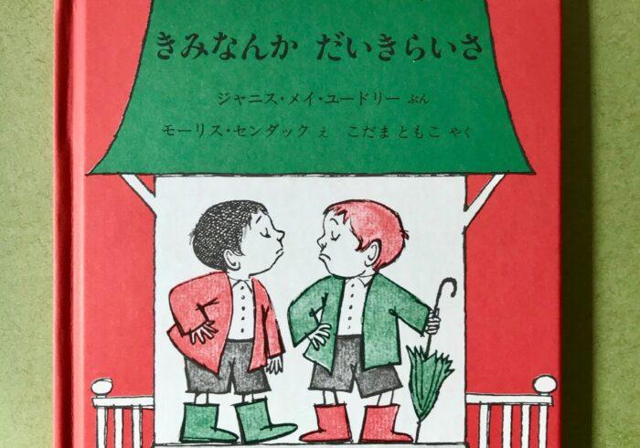 子どもが喧嘩をした時と仲直りの絵本