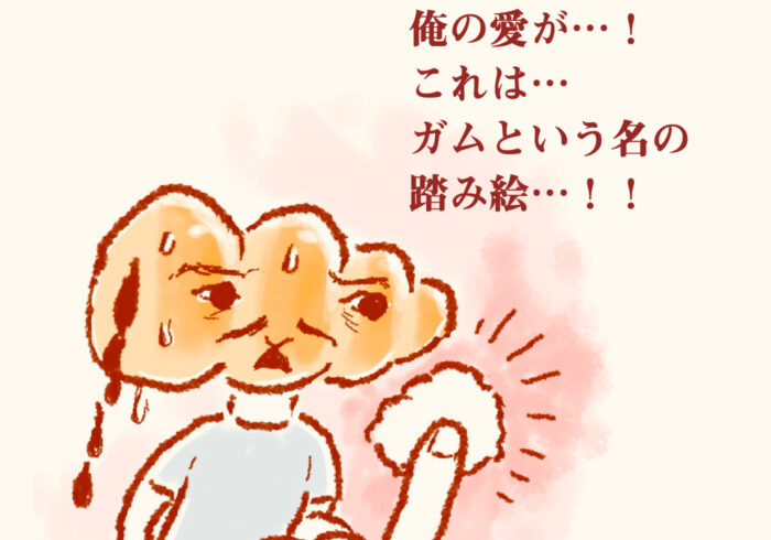 【俺はパパパン第10話】コパンが美味しそうに食べているガムを「ちょーだい」とねだるパパパン。コパンの予想外の行動にパパパンは……?