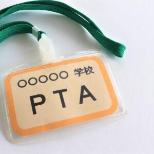 PTA不参加は可能?不参加のメリット・デメリットを徹底解説