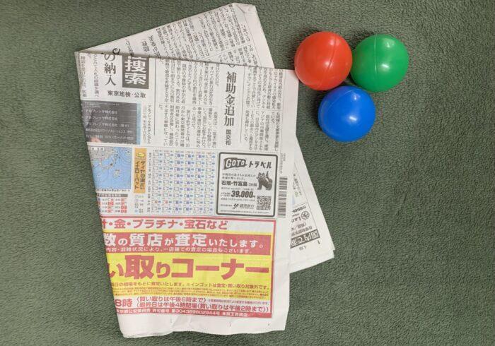 ケイトと考えよう! 新聞紙とカラーボールで遊びながら「思考力」「想像する力」が育つ?