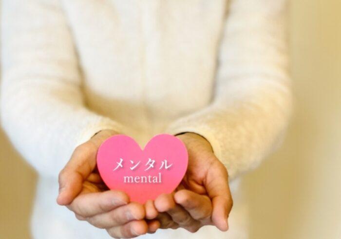 不妊治療中のメンタルはどうケアしたらいい?ストレス解消法を紹介