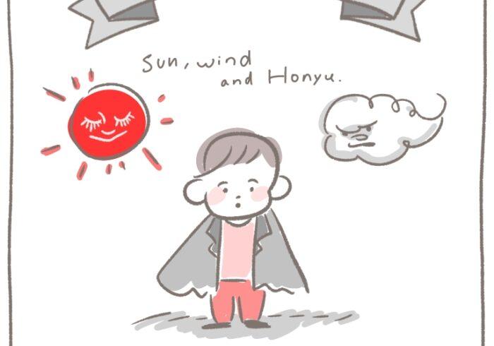 太陽と、北風と、ぼく。