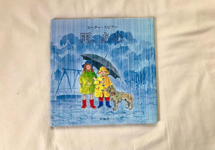 10センチ伸びた傘と土砂降りのお話