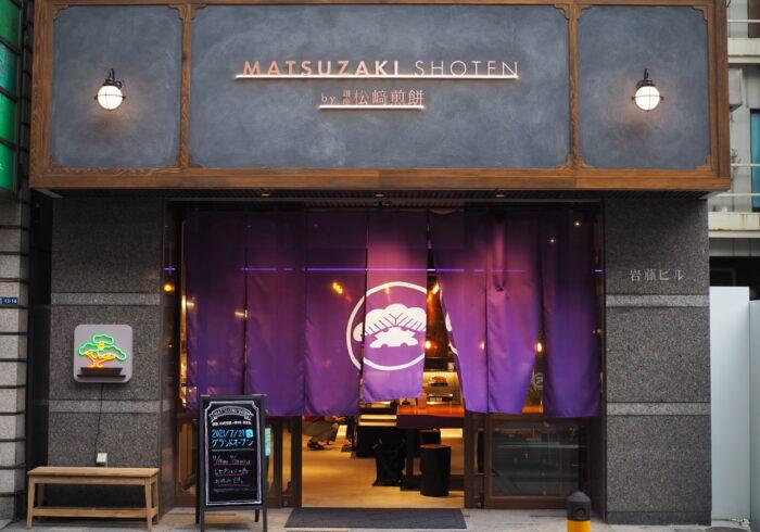 銀座の松崎煎餅が挑む「令和のおせんべい」 オープンスタイルの新店舗は、伝統とモダンが同居するお店