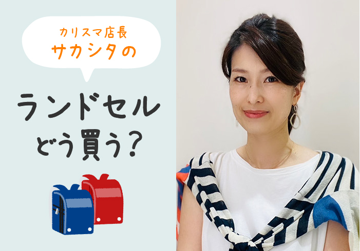 カリスマ店長サカシタの「ランドセルどう買う?」