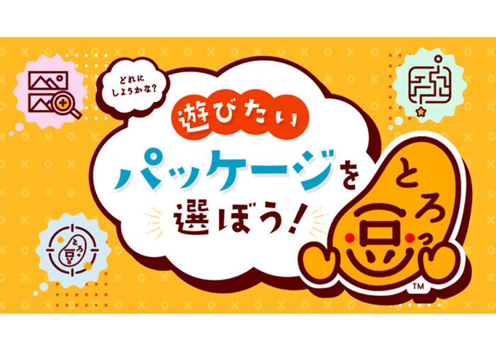 ミツカン「とろっ豆™」の「遊びたいパッケージ」を選ぼう!